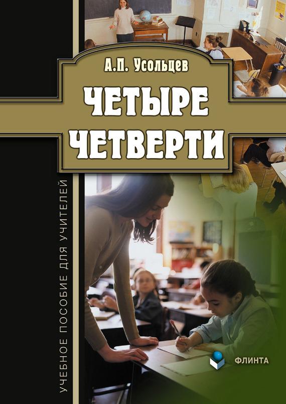 Александр Усольцев - Четыре четверти. Учебное пособие для учителей