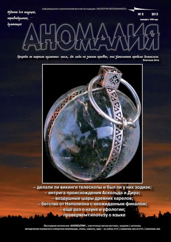 Отсутствует Журнал «Аномалия» №2 / 2015 отсутствует журнал аномалия 2 2011