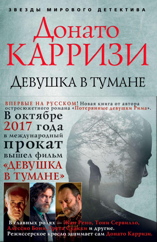 Ауди книги скачать бесплатно mp3 детективы