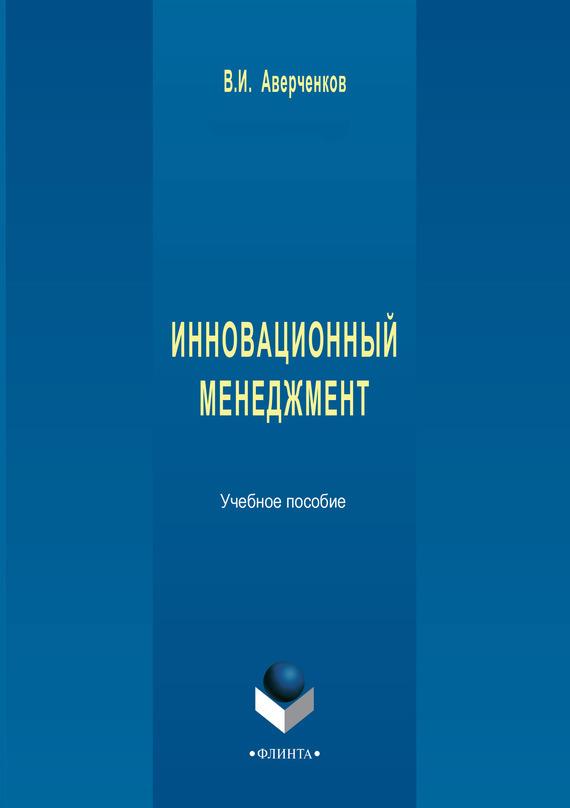 В. И. Аверченков Инновационный менеджмент. Учебное пособие грибов в основы экономики менеджмента и маркетинга учебное пособие