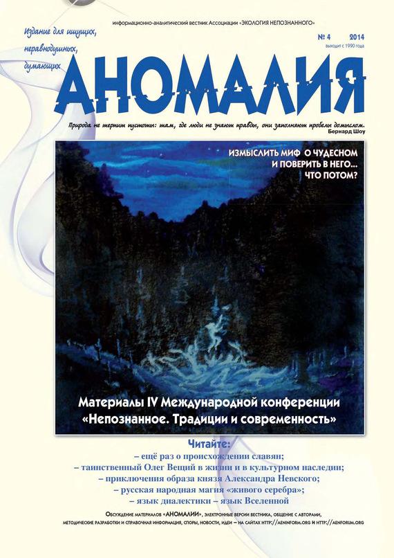 Отсутствует Журнал «Аномалия» №4 / 2014 отсутствует евангелие на церковно славянском языке
