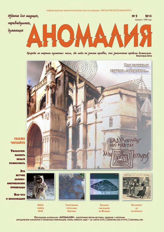 Отсутствует Журнал «Аномалия» №2 / 2014 отсутствует журнал аномалия 2 2011