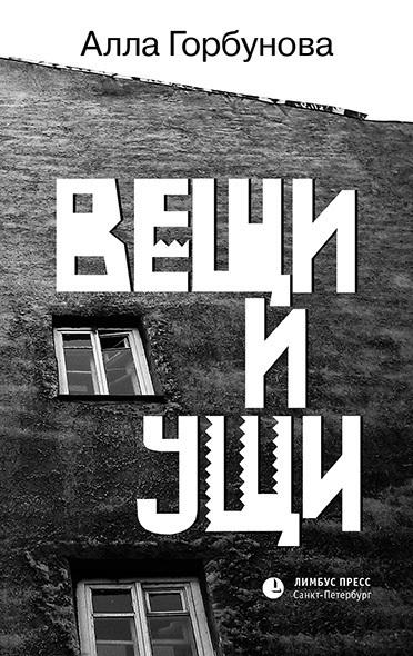Алла Горбунова бесплатно