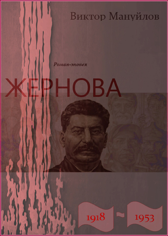 Виктор Мануйлов Жернова. 1918–1953. Книга третья. Двойная жизнь 10 франков 1953 года