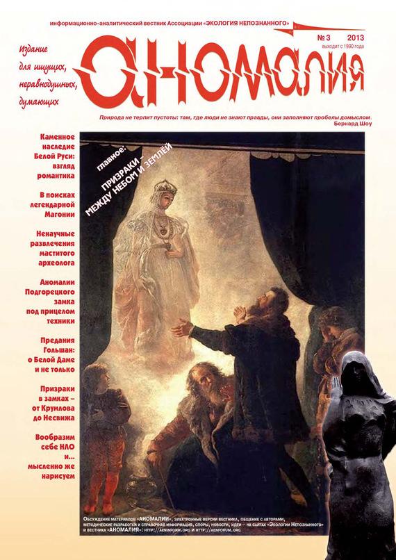 Отсутствует Журнал «Аномалия» №3 / 2013 отсутствует журнал консул 3 34 2013