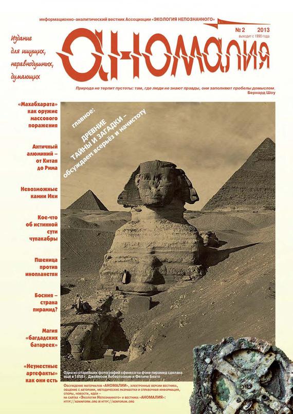 Отсутствует Журнал «Аномалия» №2 / 2013 отсутствует журнал аномалия 2 2011