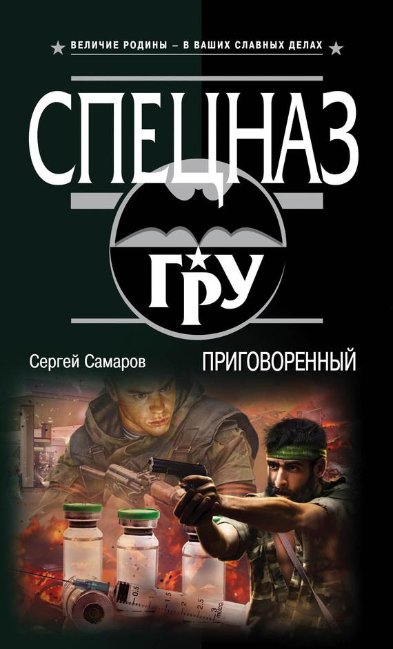 Сергей Самаров Приговоренный куда продать лайки на turboliker