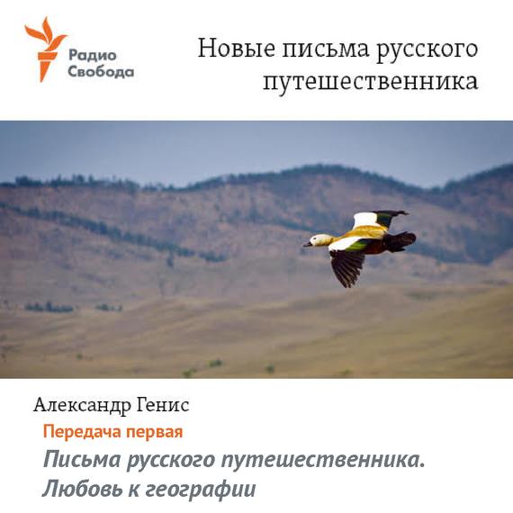 Письма русского путешественника. Любовь к географии