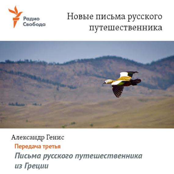 Письма русского путешественника из Греции