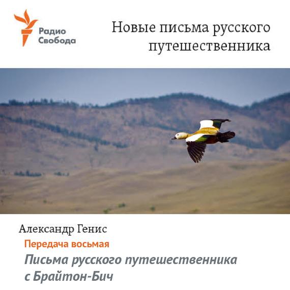 Письма русского путешественника с Брайтон-Бич