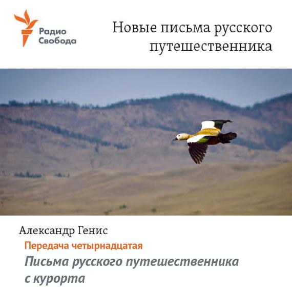 Письма русского путешественника с курорта
