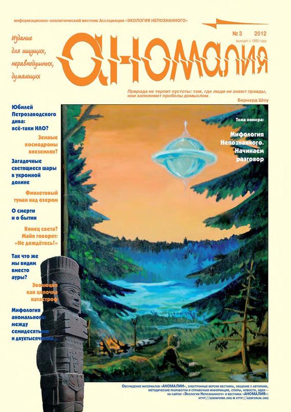 Отсутствует Журнал «Аномалия» №3 / 2012 михаил плетнев том 3