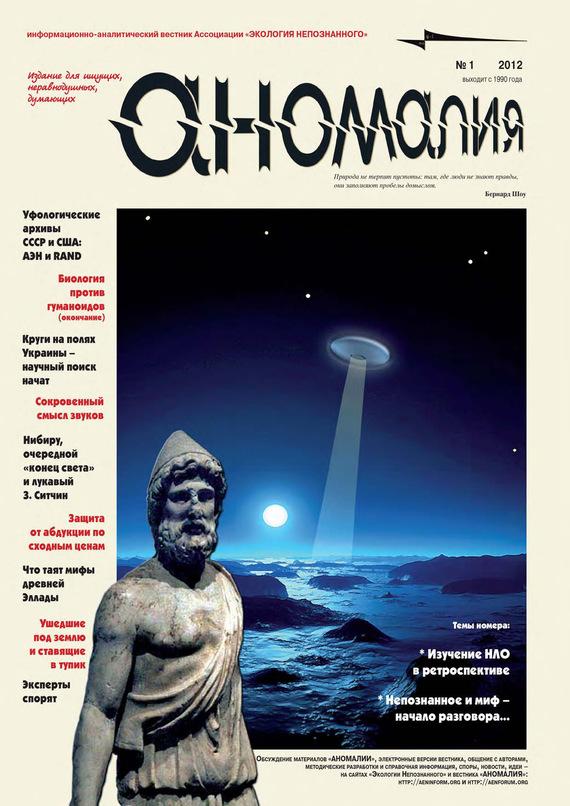 Отсутствует Журнал «Аномалия» №1 / 2012