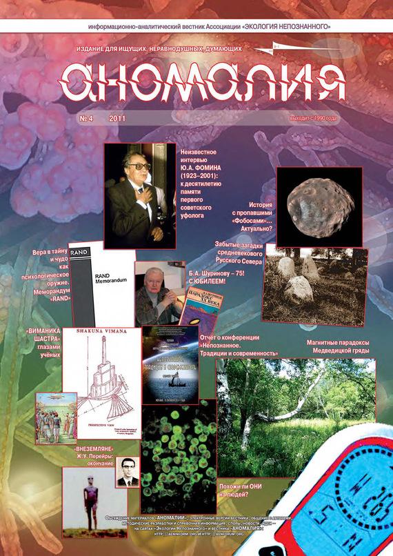 Отсутствует Журнал «Аномалия» №4 / 2011 отсутствует журнал аномалия 2 2011