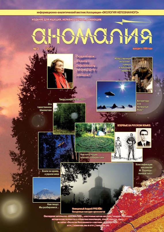 Отсутствует Журнал «Аномалия» №3 / 2011 отсутствует журнал аномалия 2 2011