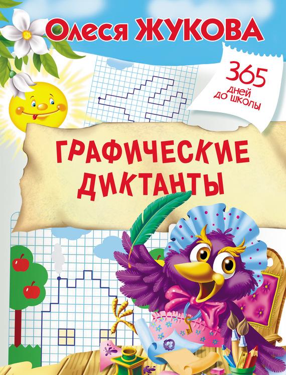 Олеся Жукова. Графические диктанты
