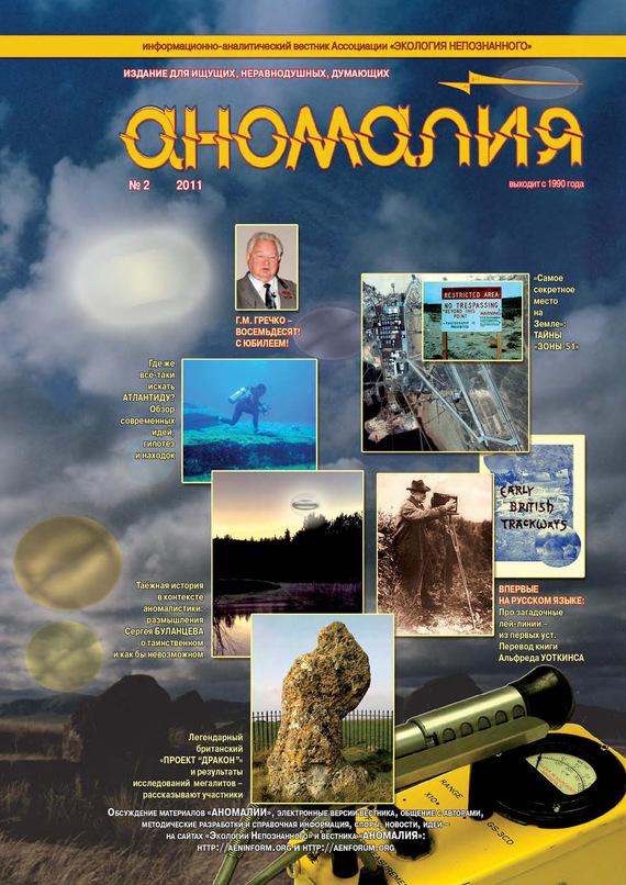 Отсутствует Журнал «Аномалия» №2 / 2011 отсутствует журнал аномалия 2 2011