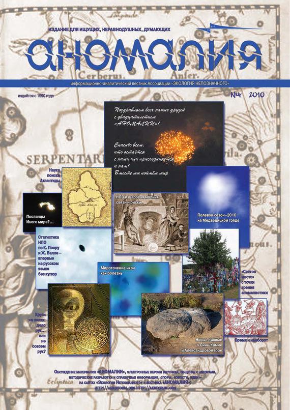 Отсутствует Журнал «Аномалия» №4 / 2010 отсутствует журнал консул 4 23 2010