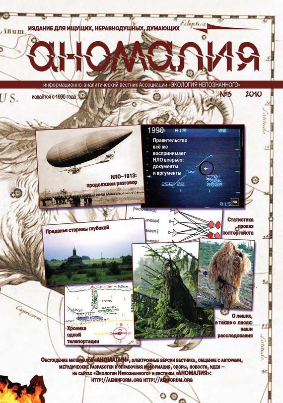 Отсутствует Журнал «Аномалия» №3 / 2010 отсутствует журнал консул 3 22 2010