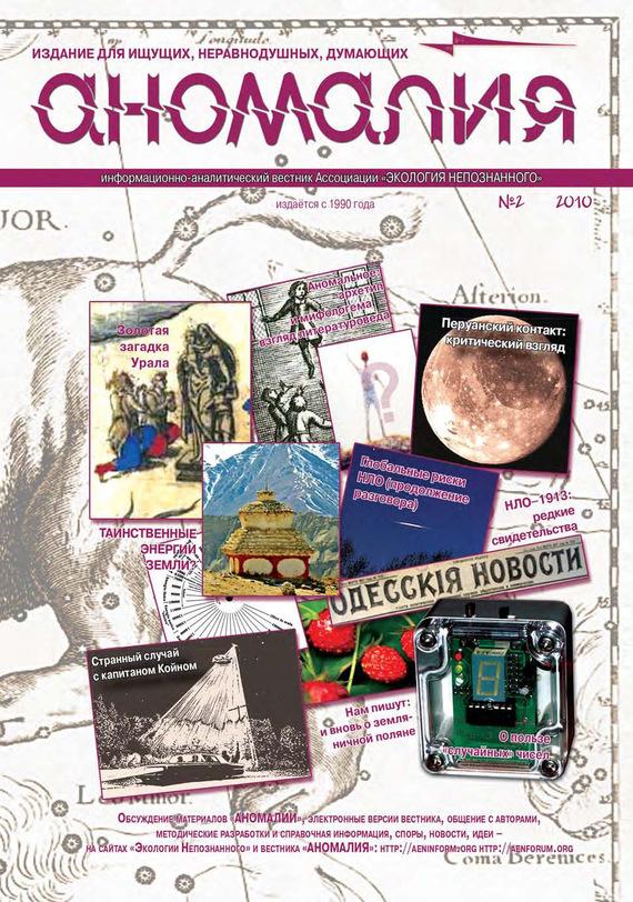 Отсутствует Журнал «Аномалия» №2 / 2010 отсутствует журнал аномалия 2 2011