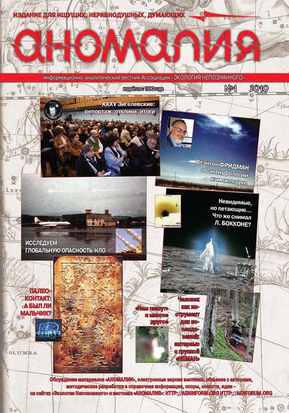 Отсутствует Журнал «Аномалия» №1 / 2010 отсутствует журнал аномалия 2 2011