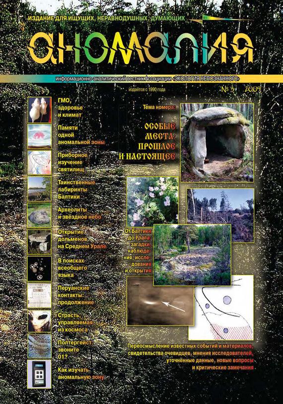 Отсутствует Журнал «Аномалия» №3 / 2009 отсутствует журнал консул 3 18 2009