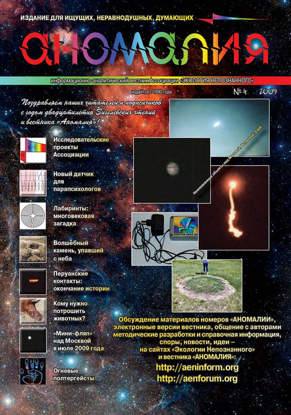 Отсутствует Журнал «Аномалия» №4 / 2009 отсутствует журнал консул 4 19 2009