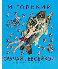 - Случай с Евсейкой (сборник)