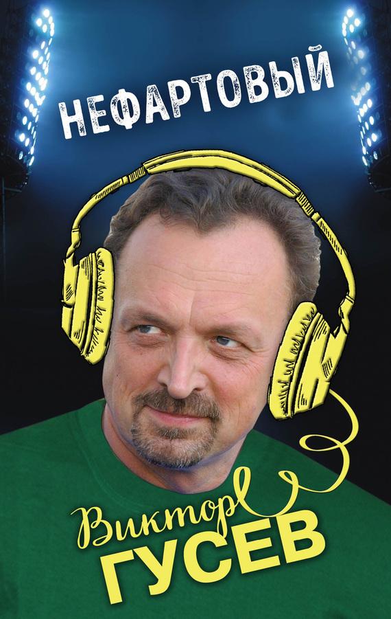 Виктор Гусев - Нефартовый