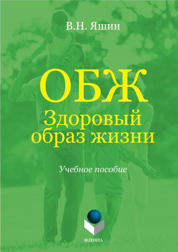 Владимир Николаевич Яшин ОБЖ. Здоровый образ жизни. Учебное пособие