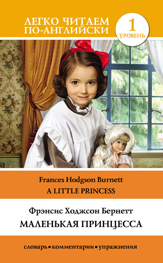 Фрэнсис Бёрнетт Маленькая принцесса / A Little Princess burnett frances hodgson a little princess