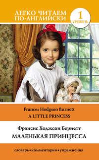 Фрэнсис Элиза Бёрнетт - Маленькая принцесса / A Little Princess