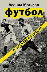 Леонид Могилев - Футбол в зрелом возрасте