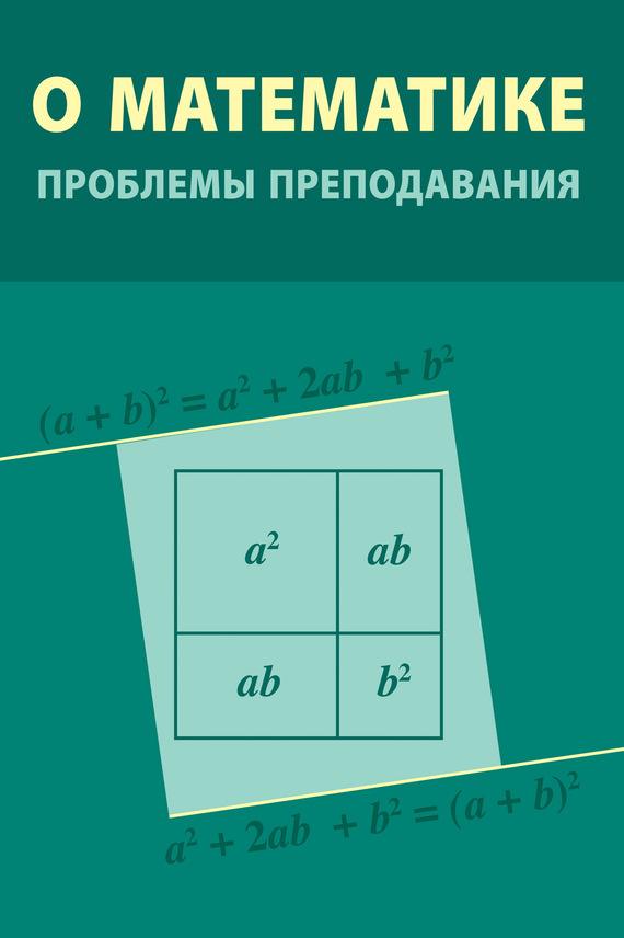 Сборник статей О математике: проблемы преподавания
