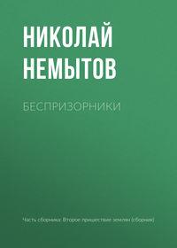 Николай Немытов - Беспризорники