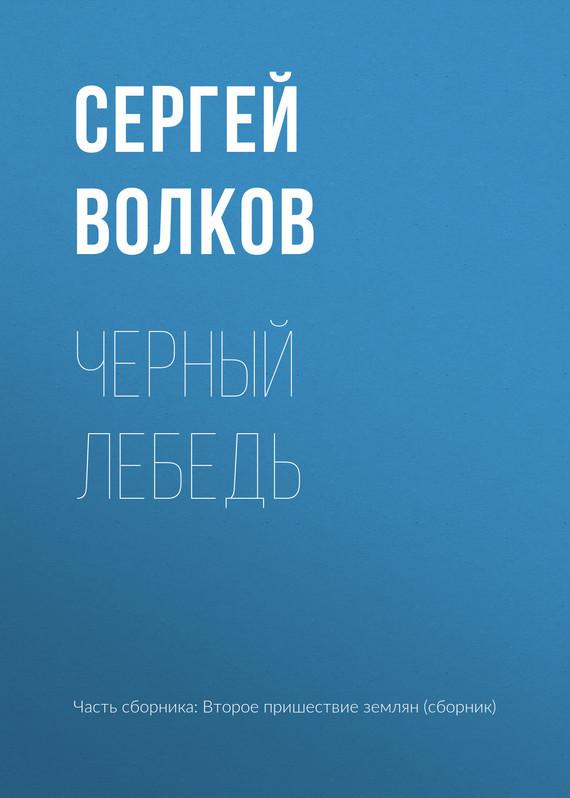 Сергей Волков - Черный лебедь