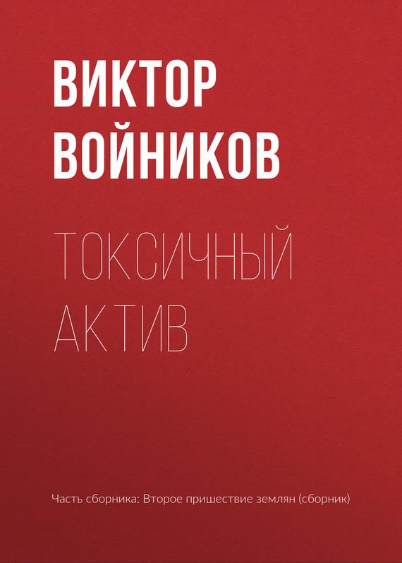 Виктор Войников - Токсичный актив