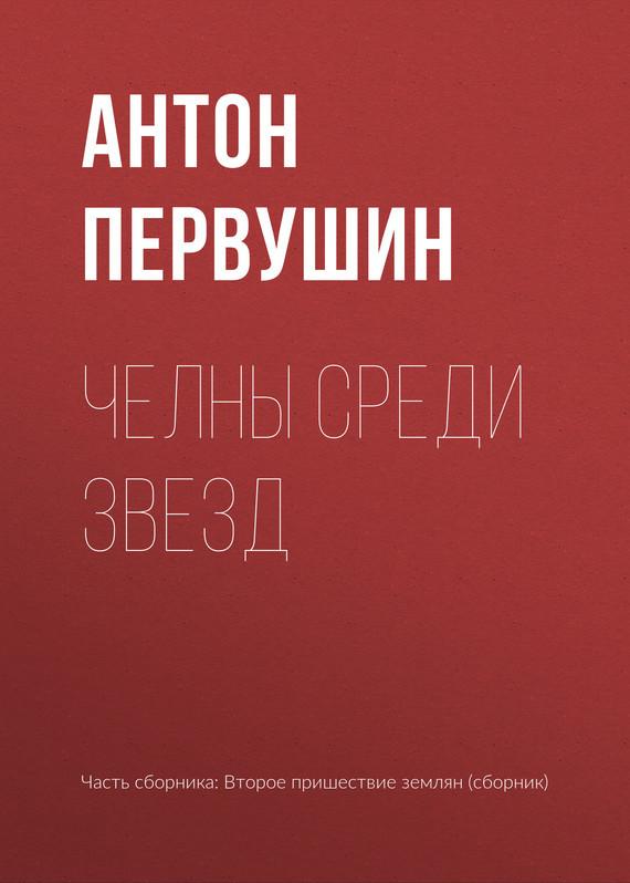 Антон Первушин Челны среди звезд