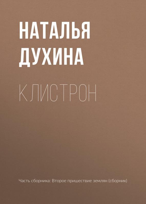 Наталья Духина Клистрон подать объявления новые трубы