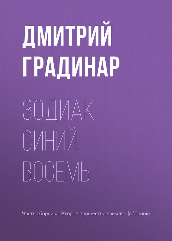 Дмитрий Градинар - Зодиак. Синий. Восемь