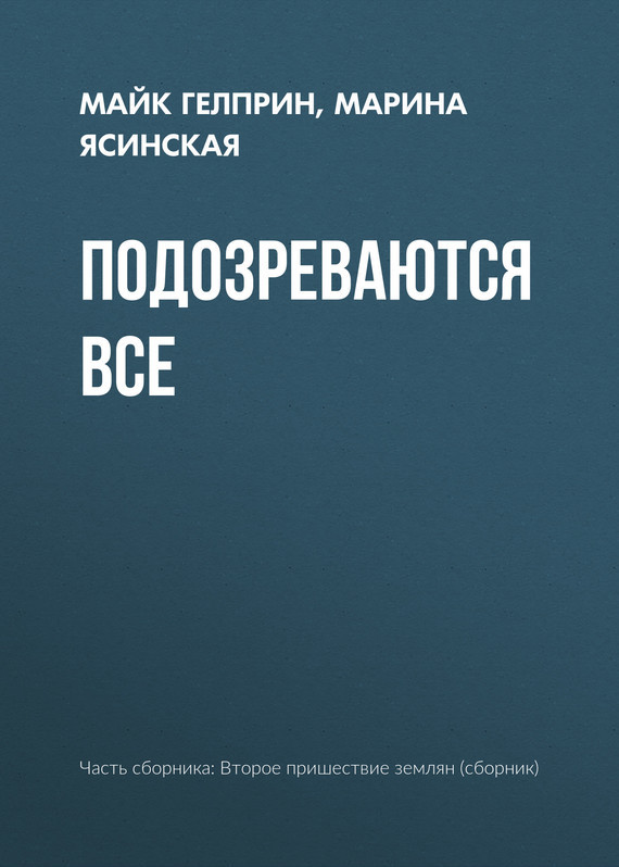 Майк Гелприн, Марина Ясинская - Подозреваются все
