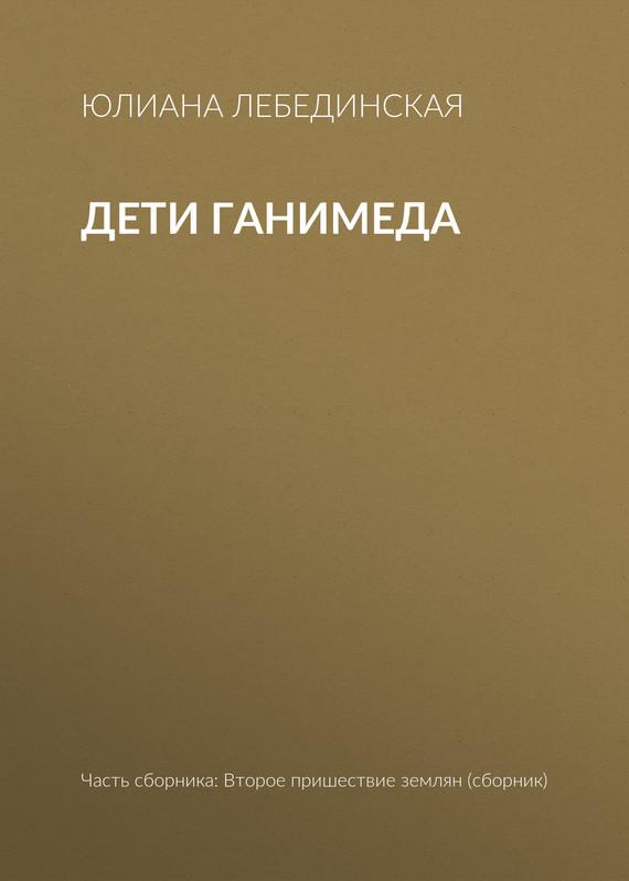 Юлиана Лебединская - Дети Ганимеда