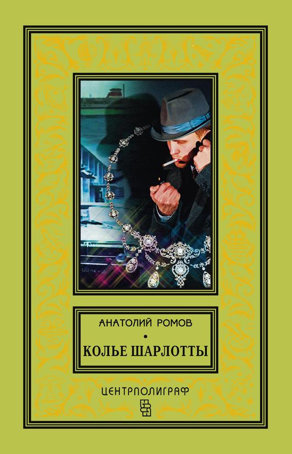 Анатолий Ромов Колье Шарлотты ромов анатолий сергеевич совсем другая тень