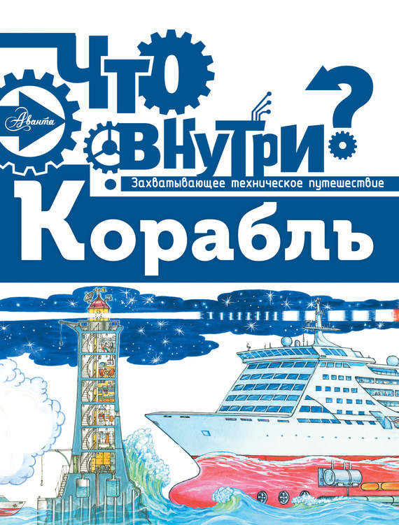 Отсутствует Корабль ISBN: 978-5-17-983005-4 букина о азбука бухгалтера просто об упрощенке