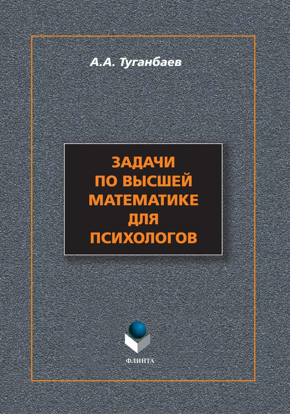 А. А. Туганбаев Задачи по высшей математике для психологов сергеев и н математика задачи с ответами и решениями