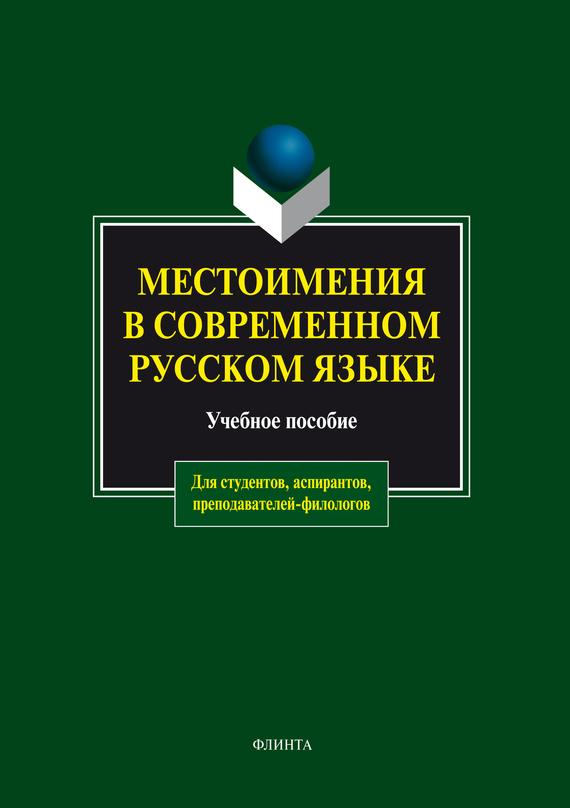 А. М. Чепасова бесплатно