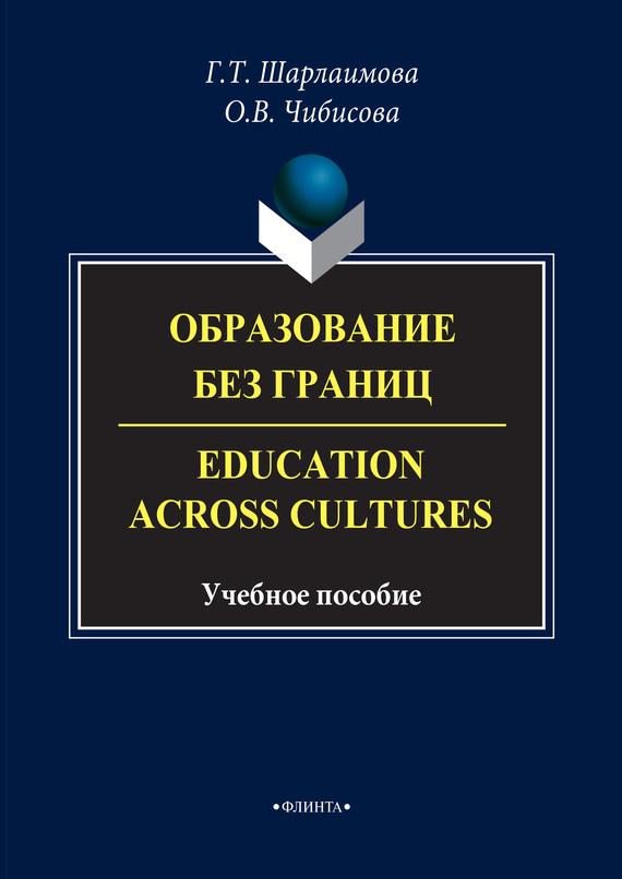 Г. Т. Шарлаимова Образование без границ. Education Across Cultures. Учебное пособие как еще героя в cultures