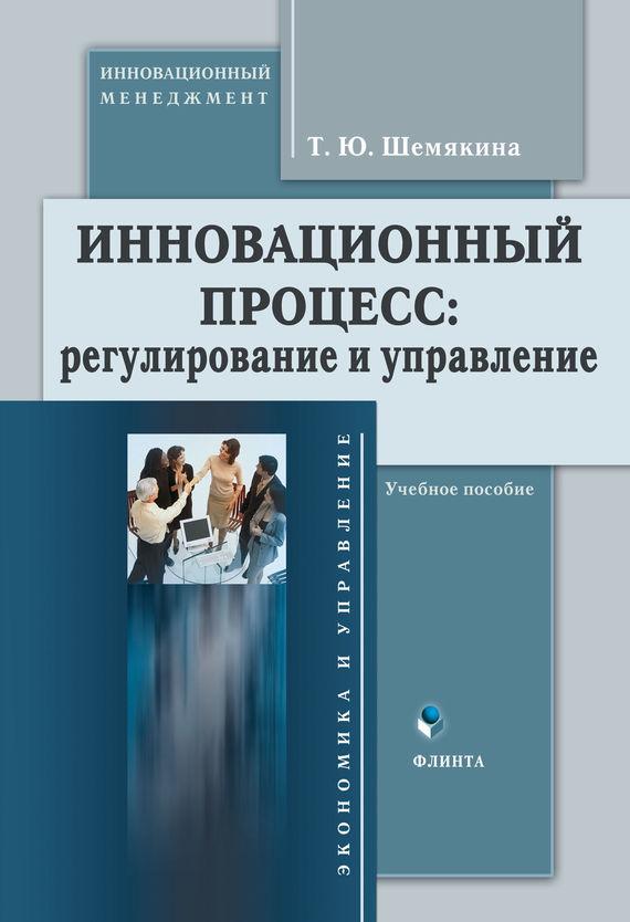 Т. Ю. Шемякина Инновационный процесс: регулирование и управление. Учебное пособие