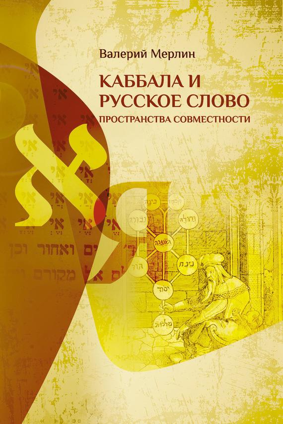 Валерий Мерлин Каббала и русское слово. Пространства совместности каббала