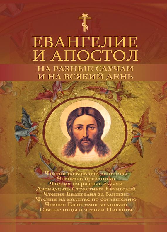 Отсутствует Евангелие и Апостол на разные случаи и на всякий день отсутствует евангелие на церковно славянском языке